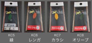 Pitt KCカラー 05-08