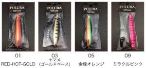 プルーラ 01-09