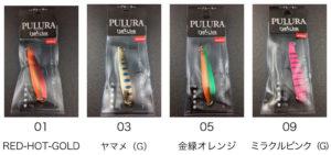 プルーラ・ミニ 01-09