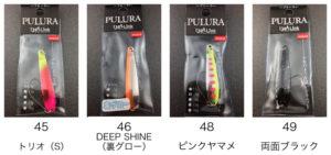 プルーラ・ミニ 45-49