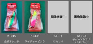 レジーマ KCカラー 05-39