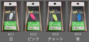 zmott KCカラー01-04