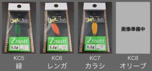zmott KCカラー05-08