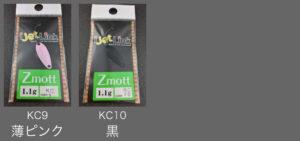 zmott KCカラー09-10